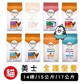 美士全護營養 特級成貓配方(特級鮭魚+糙米) 結紮貓/體重控制配方(農場鮮雞+糙米) 14磅