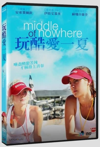 玩酷愛一夏 DVD Middle Of Nowhere (購潮8)