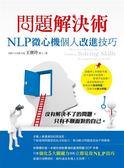 (二手書)問題解決術:NLP微心機個人改進技巧