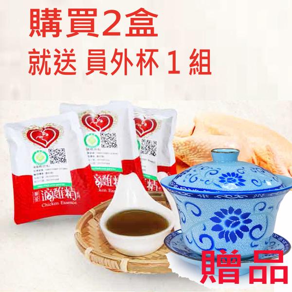 【蓁愛】古法陶甕原味滴雞精 (80mlx10包)/盒 購買2盒就送員外杯