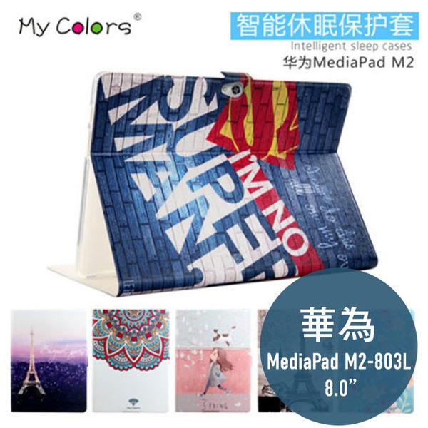 華為 MediaPad M2-803L 8.0吋 彩繪卡通 側翻皮套 支架 平板套 平板皮套 皮套 平板殼