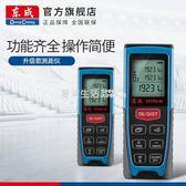 測距儀 東成激光測距儀DFF04-40/60/80測量儀平方電子尺距離儀測量工具  夏茉生活YTL