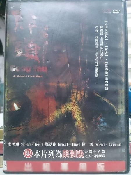 挖寶二手片-Q20-正版DVD-布袋戲【霹靂天命之戰禍邪神Ⅱ破邪傳 第1-50章】-(直購價)塑膠盒裝