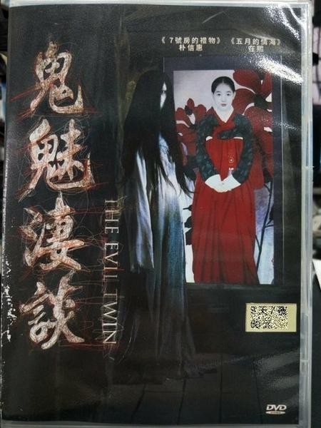 挖寶二手片-P04-151-正版DVD-韓片【鬼魅淒談】朴信惠 在熙(直購價)