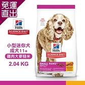 Hills 希爾思 2533 小型及迷你成犬 11+ 2.04KG(4.5LB) 狗飼料 送贈品 雞肉大麥糙米特調【免運直出】