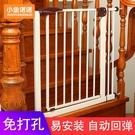 兒童安全門欄 免打孔樓梯 防護欄 嬰兒寶寶樓梯口 護欄 廚房 寵物狗護欄