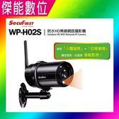 天鉞 SecuFirst WP-H02S 720p 防水HD無線網路攝影機