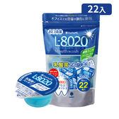 日本L8020乳酸菌漱口水攜帶包 ▎12MLx22入/清新薄荷 ▎