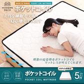 【日本品牌MODERN DECO】日式極簡時尚緹花獨立筒床墊/雙人5尺/H&D東到家居