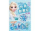 冰雪奇緣 閃亮創意貼 手工書 RB005E 根華 (購潮8) FROZEN 安娜 艾莎 雪寶
