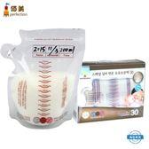 儲奶袋韓國納米銀儲奶袋母乳儲存袋人奶保鮮袋冷凍奶水存奶袋250ml