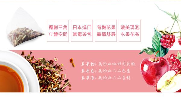 【米森 vilson】有機蘋果覆盆莓茶(4g x8包/盒)