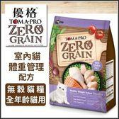 *WANG*優格TOMA-PRO 天然零穀食譜ZERO GRAIN室內貓 體重管理配方》無穀貓糧5.5磅 全年齡貓用