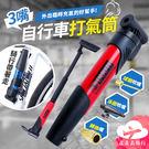 走走去旅行99750【EG452】自行車打氣筒 三嘴充氣筒 便攜迷你氣筒 車輪充氣筒 泳圈打氣筒 多色隨機