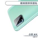 小米11 纖維鏡頭保護貼 保護膜 鏡頭貼 鏡頭膜