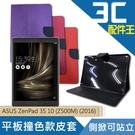 平板 撞色款皮套 ASUS ZenPad...