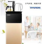 韓國現代全自動上水家用茶吧機立式冷熱節能自動斷電智慧飲水機 220vNMS街頭潮人