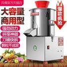 全自動絞菜機商用多功能電動碎菜機菜陷機打...