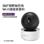【MERCURY】200萬雲台無線網路攝影機 MIPC251C