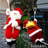 圣誕節裝飾品爬繩老人吊頂掛件酒店商場櫥窗店鋪場景布置掛飾用品igo水晶鞋坊