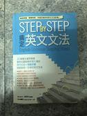 (二手書)STEP BY STEP搞定英文文法:33個單元按部就班 一次就把文法學好
