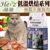 【zoo寵物商城】Herz赫緻》低溫烘焙健康貓糧-無穀火雞胸肉-908g