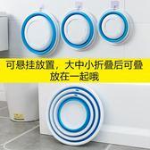 可折疊洗臉盆家用塑料可折疊洗衣盆子便攜式旅行伸縮水盆【極簡生活館】