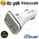 【鼎立資訊】UC1 QC3.0+2.4A車充 汽車點煙器擴充座/充電器/車用/車充/車用充電器/點菸器