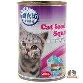 【寵物王國】貓食坊-鮪魚+雞肉貓罐400g