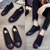 時尚鞋男士純黑透氣工作板鞋子學生百搭時尚小黑鞋 WD1802【衣好月圓】