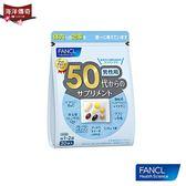 【海洋傳奇】【日本出貨】FANCL 芳珂  50代 男性營養補給品 30包入