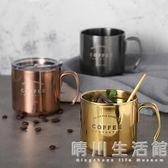北歐工業風復古金色咖啡杯水杯早餐杯304不銹鋼雙層馬克杯 晴川生活館