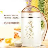 新款豆漿機家用全自動煮加熱多功能五穀米糊機免過濾小型 220V 韓國時尚週