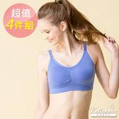 【Bellewear】經典專利 無鋼圈運動內衣(超值4件組)