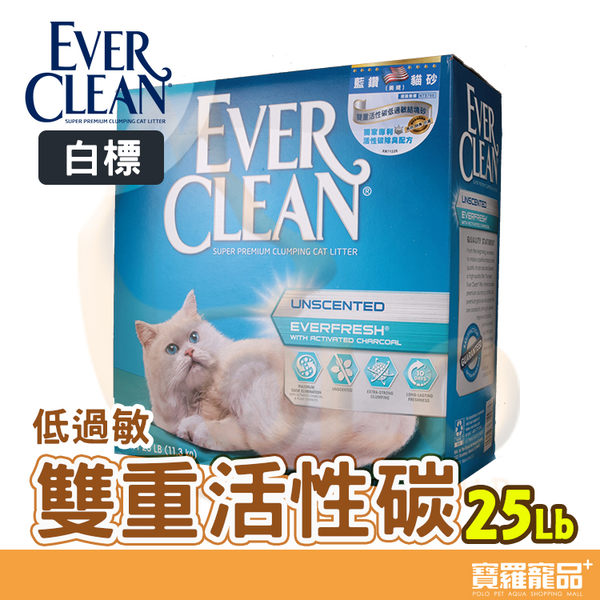 EVER CLEAN-白標 雙重活性 碳低過敏貓砂25LB【寶羅寵品】