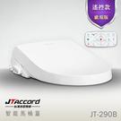 【台灣吉田】JT-290B 智能型微電腦馬桶蓋/遙控款(歐規版專為進口圓頭馬桶設計)