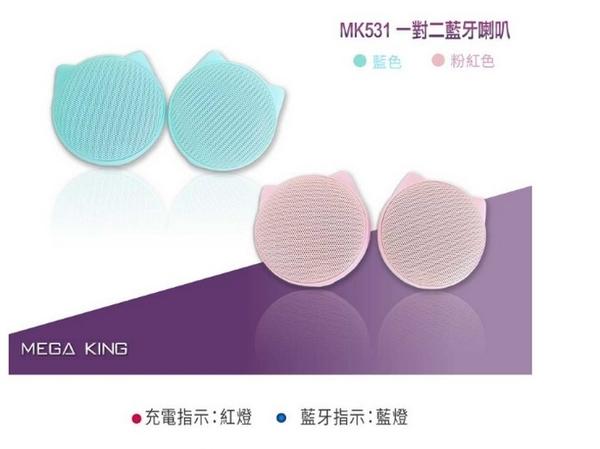 【免運費】【全新清倉品福利品】MEGA KING MK531 藍牙喇叭 2入【藍】