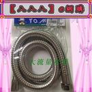 台灣製-加大流量不鏽鋼軟管5尺L095 大流量蓮蓬頭軟管/大流量沐浴軟管【八八八】e網購