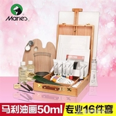 馬利50ml油畫顏料套裝專業版24色油畫寫生工具箱套裝材料箱送畫框 酷斯特數位3c YXS