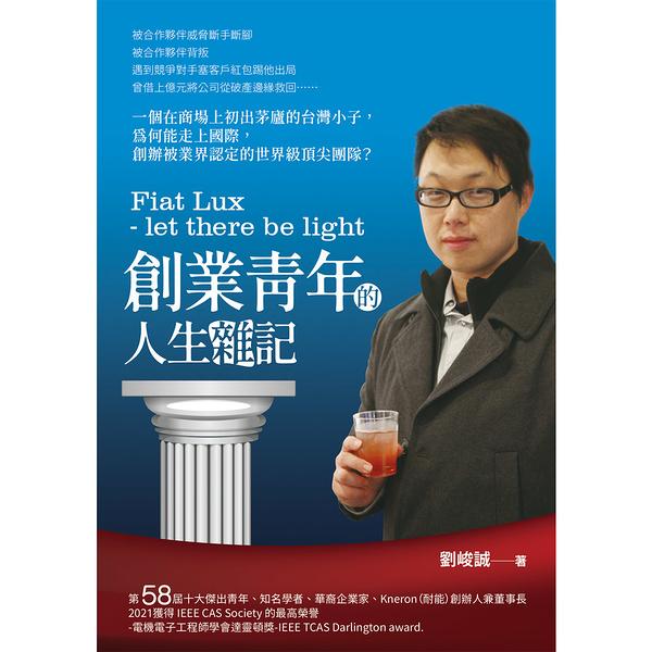 Fiat Lux-let there be light創業青年的人生雜記