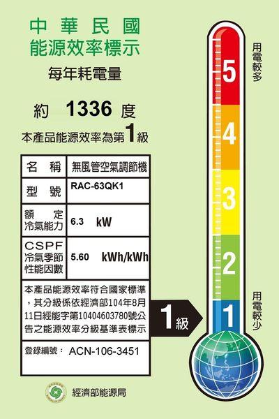 【HITACHI日立】變頻分離式冷專冷氣 RAC-63QK1 / RAS-63QK1 含基本安裝//運送