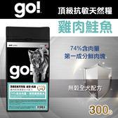 【毛麻吉寵物舖】Go! 雞肉鮭魚無穀全犬配方-300克 狗飼料/WDJ推薦/狗糧