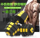 啞鈴男士健身家用20/30kg公斤一對下殺可拆卸杠鈴練臂肌器材套裝花間公主YYS
