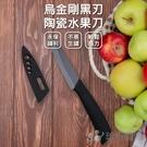 【珍昕】烏金剛黑刃陶瓷水果刀(刀刃長約10.5x總長約21.2cm)/陶瓷刀/水果刀/蔬果刀/麵包刀