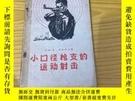 二手書博民逛書店罕見小口徑槍支的運動射擊Y13687 (蘇)布林柯夫著 人民體育出版社 出版1957