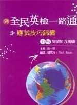 二手書博民逛書店《全民英檢一路通-中級閱讀能力測驗》 R2Y ISBN:9867971582