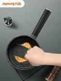 不粘鍋 九陽奶鍋麥飯石不粘鍋寶寶嬰兒輔食鍋家用煮面泡面熱牛奶煮奶小鍋 曼慕