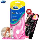 Scholl爽健-Gel Activ彈性舒緩隱形鞋墊 (高跟鞋專用)送五指吸汗前掌襪套