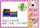 *粉粉寶貝玩具*書報玩具收納架~原色~外銷商品~超限量~售完為止