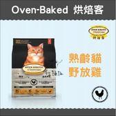 Oven-Baked烘焙客〔高齡減重貓,5磅〕